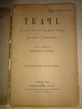 1898 Ткачі з прижиттевим І.Франко