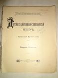 1911 Древне-церковно словянский язык Харьков