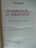 """ЖЗЛ Жизнь замечательных людей """"Симонов Завадский"""" 1988 р., фото №3"""