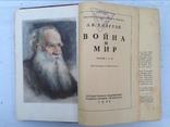 Л.Н.Толстой 1949 год Война и мир
