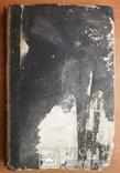 Книга Архив Юго-Западной России , акты о казаках 1863 г.