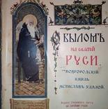 1914 Мстислав Удалой
