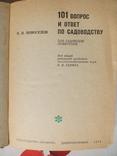 101 вопрос и ответ по садоводству 1973р., фото №3