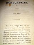 1838 Искуситель Граф Калиостро Роман
