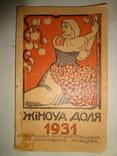 1931 Жіноча доля Українська Конфіскована Книга