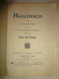 Гашиш книга до 1917 года