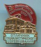 ОСС Министерство Электропромышленности СССР photo 1