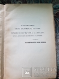 Д-р Ю.Целевич. Його наук.діяльність. Написав Б.Барвінський. 1927 р., фото №3