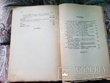 Д-р Ю.Целевич. Його наук.діяльність. Написав Б.Барвінський. 1927 р., фото №8