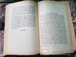 Д-р Ю.Целевич. Його наук.діяльність. Написав Б.Барвінський. 1927 р., фото №9