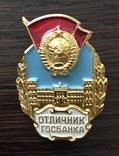 Отличник Госбанка ссср , клеймо ММД, фото №2