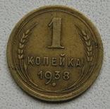 1 копійка 1938 р. вузли Б, фото №2