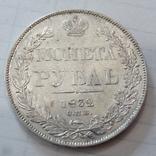 Рубль 1832 г.
