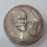 Рубль 1913 г.