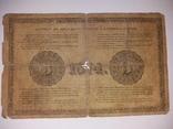 3 рублі 1874 року photo 2