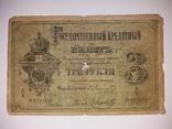 3 рублі 1874 року photo 1