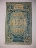 5 рублей 1898 року photo 1