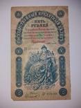 5 рублей 1898 року photo 2