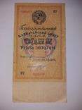1 рубль золотом 1928 року photo 1