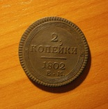 2 копейки 1802 г ЕМ photo 1