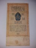 1 рубль золотом 1924 року серія 444 photo 2