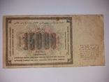15000 рублей 1923 року photo 2