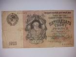 15000 рублей 1923 року photo 1