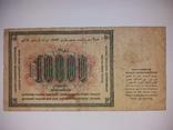 10000 рублей 1923 року photo 2