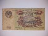 10000 рублей 1923 року photo 1