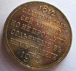 """Рубль 1912 года (""""Славный год"""") UNC photo 4"""