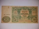 500 рублей 1919 года юг росии photo 2