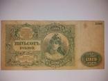 500 рублей 1919 года юг росии photo 1