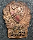 Нагрудный знак. Милиция РСФСР. 2552 photo 1