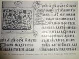 1969 Українські рукописи слов'янські всього 1000 наклад photo 2