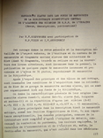 1969 Українські рукописи слов'янські всього 1000 наклад photo 3