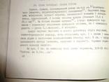1969 Українські рукописи слов'янські всього 1000 наклад photo 4