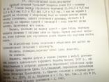 1969 Українські рукописи слов'янські всього 1000 наклад photo 5