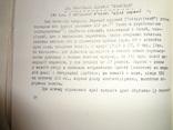 1969 Українські рукописи слов'янські всього 1000 наклад photo 6