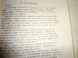 1969 Українські рукописи слов'янські всього 1000 наклад photo 7
