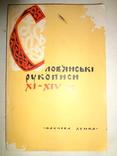 1969 Українські рукописи слов'янські всього 1000 наклад photo 8