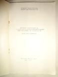 1969 Українські рукописи слов'янські всього 1000 наклад photo 9