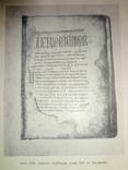1969 Українські рукописи слов'янські всього 1000 наклад photo 10