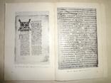 1969 Українські рукописи слов'янські всього 1000 наклад photo 11