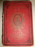 1904 Українські Твори Квітки Основяненка з печаткою Просвіти
