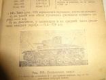 1942 Подрывные работы Времен Великой Отечественной Войны
