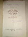 1957 Польска еміграція в СССР Киев Контрольный экземпляр т.2000