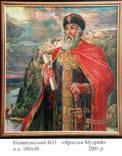 Князь Ярослав Мудрый, 2001 год (автор - заслуженный художник Украины Владимир Новиковский)