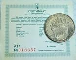 2 грн. 1997 р. Перша річниця Конституції України, сертефікат photo 1