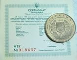 2 грн. 1997 р. Перша річниця Конституції України, сертефікат photo 2