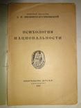 1922 Психология Национальности